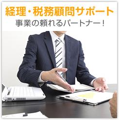税務・財務顧問