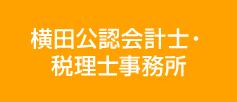 横田公認会計士・税理士事務所